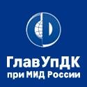 ГлавУпДК МИД России