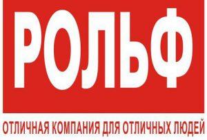 rolf-logo-pic510-510x340-97745